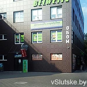 """Дешево и сердито"" - магазин в Слуцке"