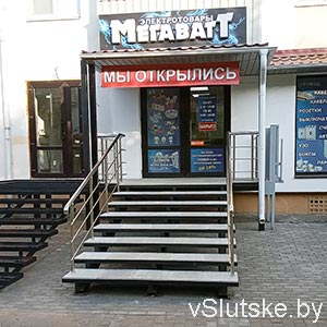 """Магазин """"Мегаватт"""" г. Слуцк"""