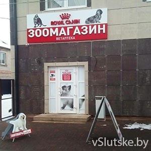 Зоомагазин в Слуцке на ул. М. Богдановича
