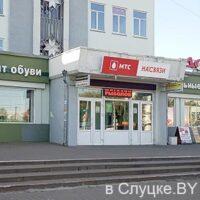 """Магазин """"Рыболов"""", Слуцк, Дом быта"""