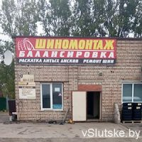 Шиномонтаж - ИП Слуцкий А. Ф.