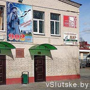 """""""Рыболовный мир"""" - магазин для рыбаков в Слуцке"""