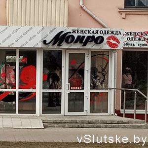 """""""Монро"""" г. Слуцк - магазин женской одежды"""