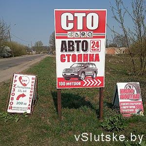 Клякин-Авто г. Слуцк