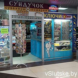 """Изготовление ключей в Слуцке - """"Ключ Линк"""""""