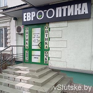 """""""Еврооптика"""" г. Слуцк"""