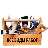 Строительные услуги г. Слуцк