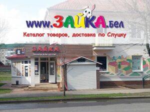 """Интернет-магазин игрушек """"Зайка"""""""