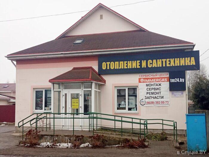 """Магазин """"Отопление и сантехника"""" в Слуцке"""