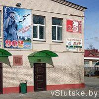 """Магазин """"Нюша"""" г. Слуцк"""