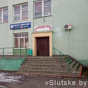 """Рыболовный магазин """"Рыбацкая лавка"""" г. Слуцк"""