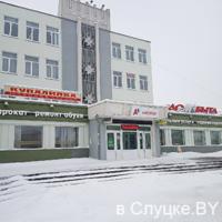 """Ателье """"Купалинка"""" Слуцк, Ленина, 177"""
