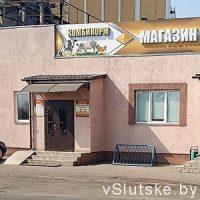 """Магазин № 78 отдел """"Комбикорм"""" г. Слуцк"""