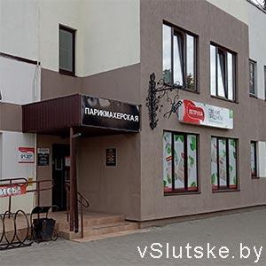 Петруха - г. Слуцк, ул. Социалистическая