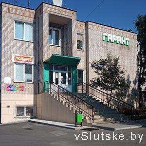Альфамаркет - интернет магазин в Слуцке