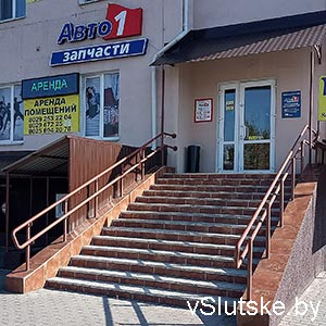 """""""Авто 1"""" г. Слуцк"""