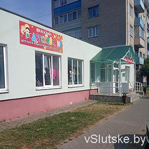 """Магазин """"Детский мир"""" в Слуцке"""