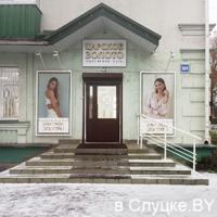 Царское золото, Слуцк, ул. Ленина, 124