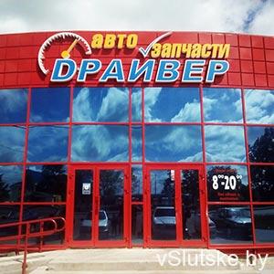 Магазин Драйвер в Слуцке