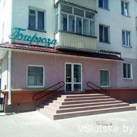 Магазин Бирюза в Слуцке