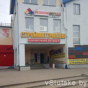 "Стройматериалы - магазин ""Экономстрой"""