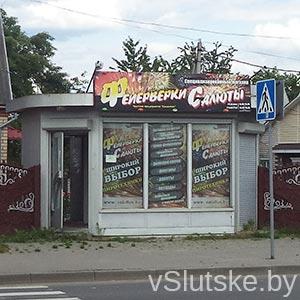 """Салюты, фейерверки - магазин """"Салютекс"""" в Слуцке"""