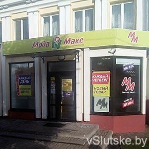 """Мода Макс"" в Слуцке"