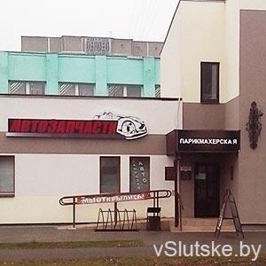 """Магазин запчастей """"ВиноградовАвто"""" в Слуцке"""
