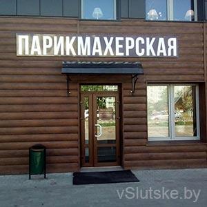 """""""Классик Стайл"""" в Слуцке"""