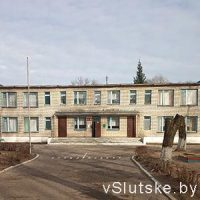 Детский сад № 1 г. Слуцк