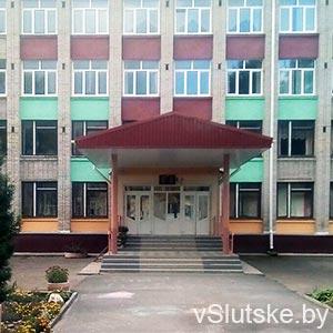 Гимназия № 2 Слуцк