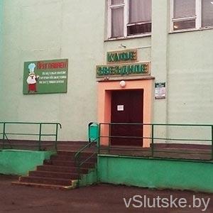 """Кафе """"Звездное"""" г. Слуцк"""