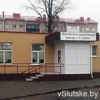 Расчетно-справочный центр г. Слуцк