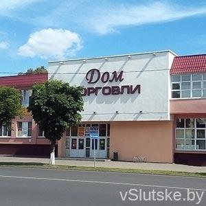 """""""Дом торговли"""", г. Слуцк"""