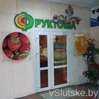 """Детское кафе """"Фруктоша"""" в Слуцке"""