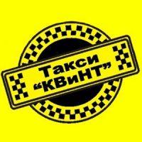 Такси Квинт Слуцк