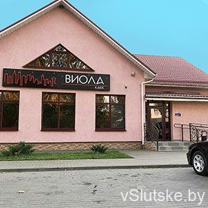 """Кафе """"Виола"""", г. Слуцк"""