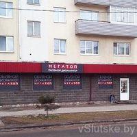 Магазин Мегатоп в Слуцке