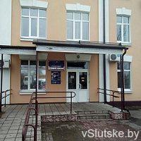 Агентство по государственной регистрации и земельному кадастру в Слуцке
