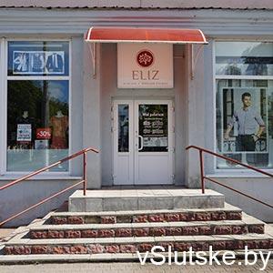 """""""ЭЛИЗ"""" г. Слуцк - магазин одежды"""
