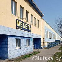 Мебельная фабрика г. Слуцк
