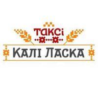 """Такси """"Кали Ласка"""" в Слуцке"""