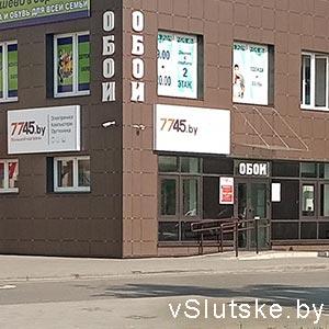 7745 г. Слуцк