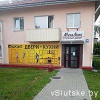 МетаЛюкс - двери в Слуцке