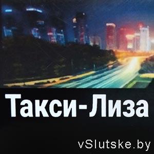 """Такси """"Лиза"""" г. Слуцк"""
