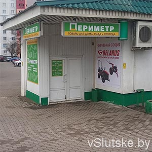 """Магазин """"Периметр"""" в Слуцке"""