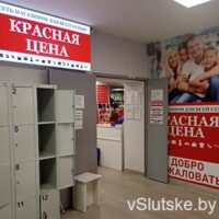 "Магазин ""Красная цена"" Слуцк"
