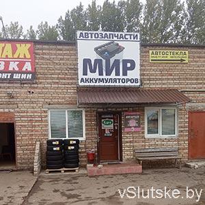 """Магазин автозапчастей """"Мир аккумуляторов"""""""