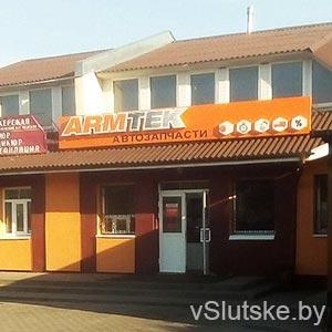 """Магазин автозапчастей """"Армтек"""" в Слуцке"""