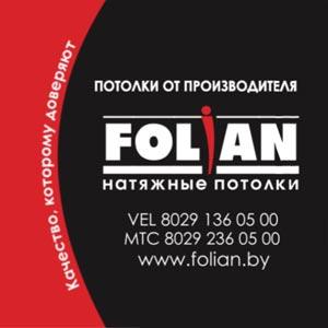 Фолиан - натяжные потолки г. Слуцк